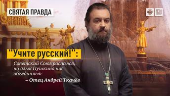 Учите русский!: Советский Союз распался, но язык Пушкина нас объединяет — отец Андрей Ткачёв