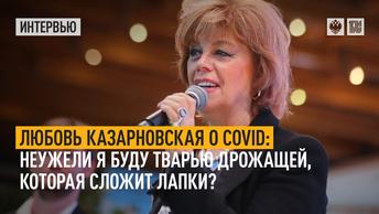 Любовь Казарновская о COVID: Неужели я буду тварью дрожащей, которая сложит лапки?