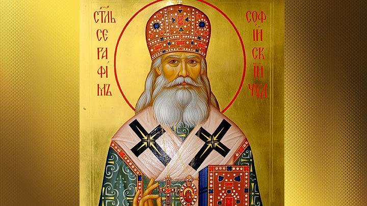 Святитель Серафим (Соболев). Православный календарь на 26 февраля