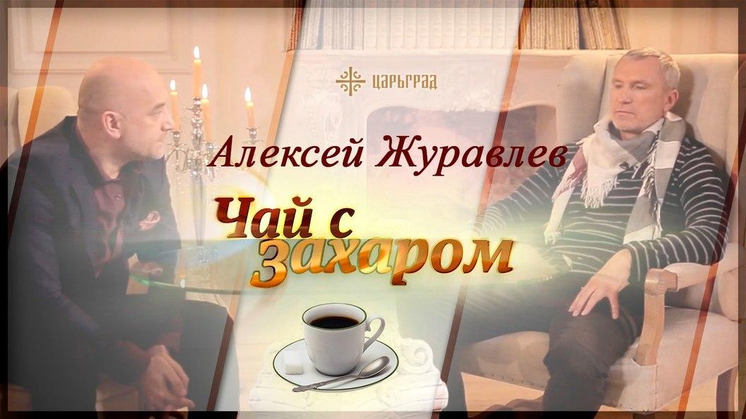 Интервью с Алексеем Журавлевым [Чай с Захаром]