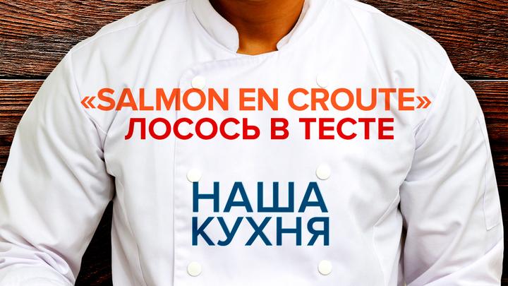 Наша Кухня. «Salmon en croute». Лосось в тесте