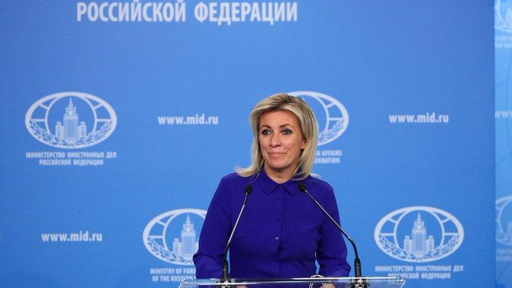 Захарова рассказала о волшебной палочке для США: Объединяются за счёт русофобии