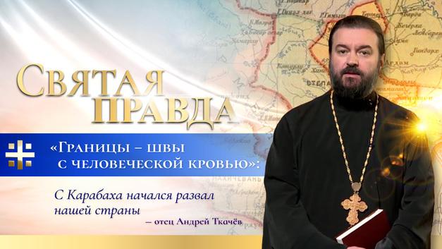 Границы – швы с человеческой кровью: С Карабаха начался развал нашей страны – отец Андрей Ткачёв