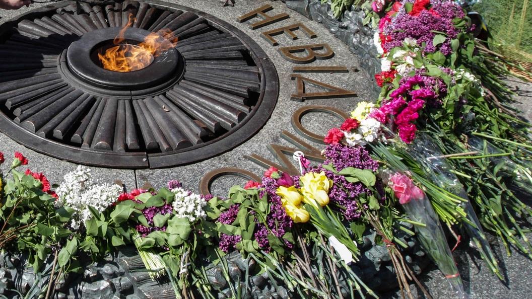 ВМИД Российской Федерации назвали кощунственной акцией осквернение бессрочного огня вКиеве