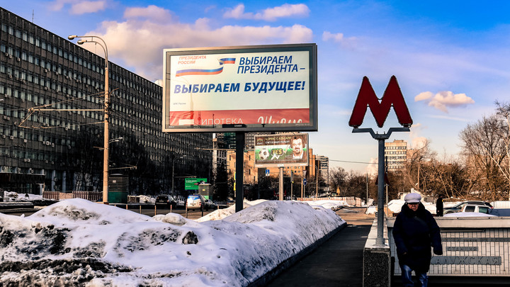 Выборы президента России - прямая трансляция