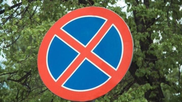В Краснодаре на улице Круговой запретят парковать авто
