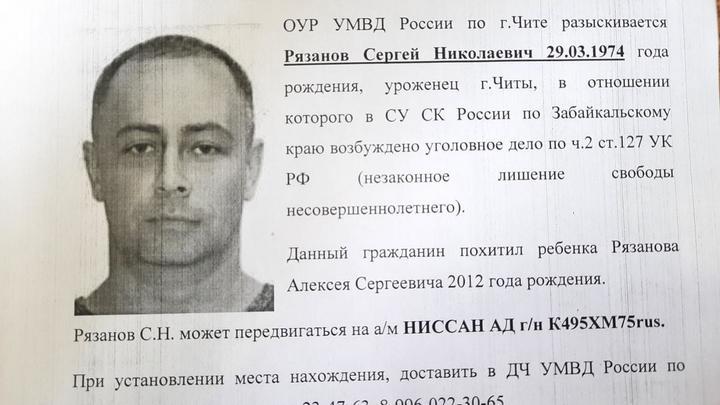Внимание, розыск! Читинец похитил из бывшей семьи 8-летнего сына