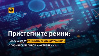 Пристегните ремни: Россию ждёт климатический аттракцион с барической пилой и «качелями»