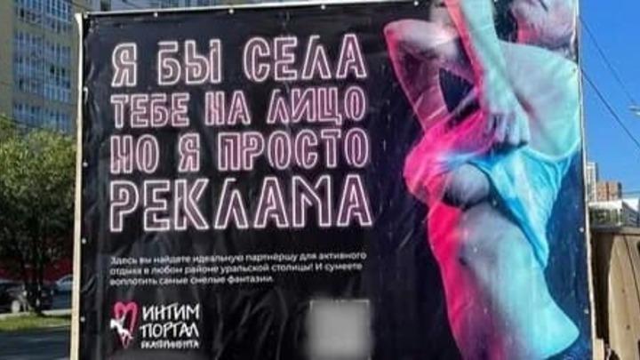 Жители Екатеринбурга пожаловались на вульгарную рекламу, намекающую на эскортниц