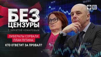 Либералы сорвали план Путина: кто ответит за провал?