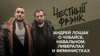 Андрей Лошак о Чубайсе, Навальном, либералах и феминистках
