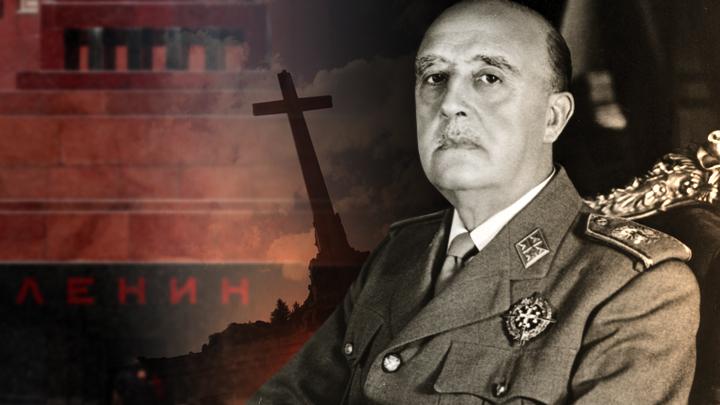 Меняем Ленина на Франко!