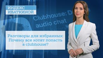 Разговоры для избранных: Почему все хотят попасть в clubhouse?