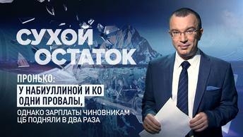 Пронько: У Набиуллиной и Ко одни провалы, однако зарплаты чиновникам ЦБ подняли в два раза
