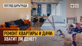 Ремонт квартиры и дачи: хватит ли денег?