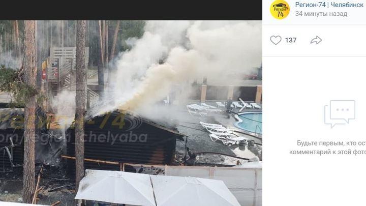 На модном термальном курорте в Челябинской области вспыхнул пожар