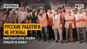 Русские работяги не нужны: Мигрантское лобби пошло в атаку