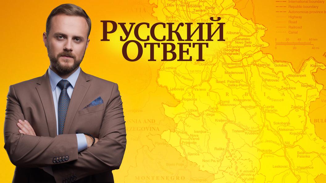 Русский ответ: Великая Сербия