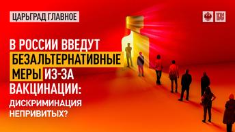 В России введут безальтернативные меры из-за вакцинации: дискриминация непривитых?