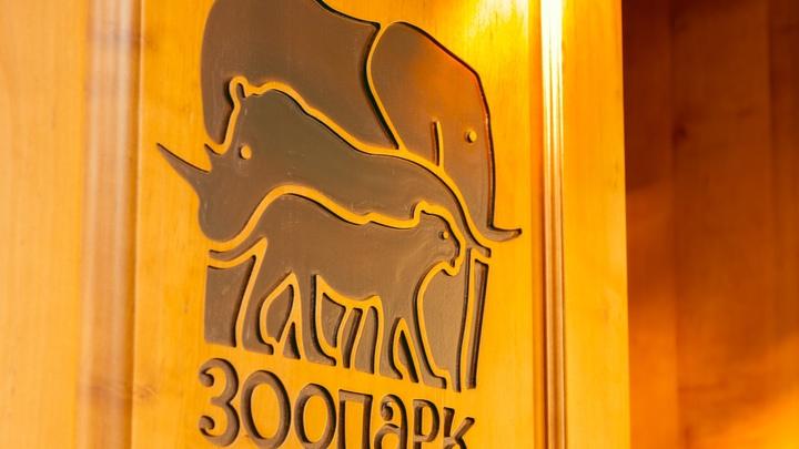 В ростовском зоопарке запретили кормить животных из-за COVID-ограничений