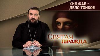 Хиджаб в светском обществе и православный дресс-код