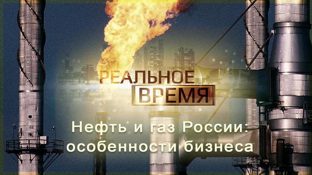 Нефть и газ России: Особенности бизнеса [Реальное время]