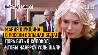 Мария Шукшина: В России большая беда! Пора бить в колокол, чтобы наверху услышали