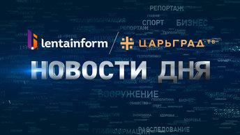 Атака Google на Царьград, США обвинили Россию во вранье, Газпром отказался от «Академика Черского» и другие НОВОСТИ ДНЯ