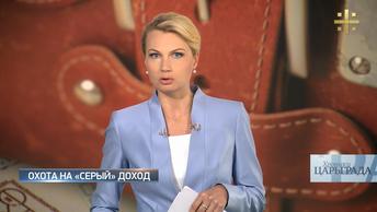 Хроники Царьграда: Охота на «серый» доход
