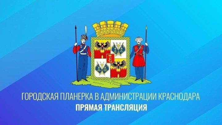 На еженедельной планерке Краснодара обсудят День города