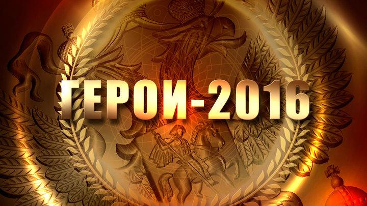Герои-2016: собираем мнения