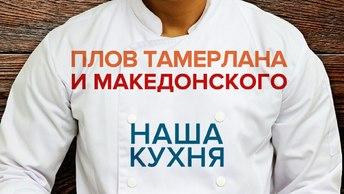 Наша кухня: Плов Тамерлана и Александра Македонского