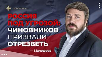 Россия под угрозой: Чиновников призвали отрезветь