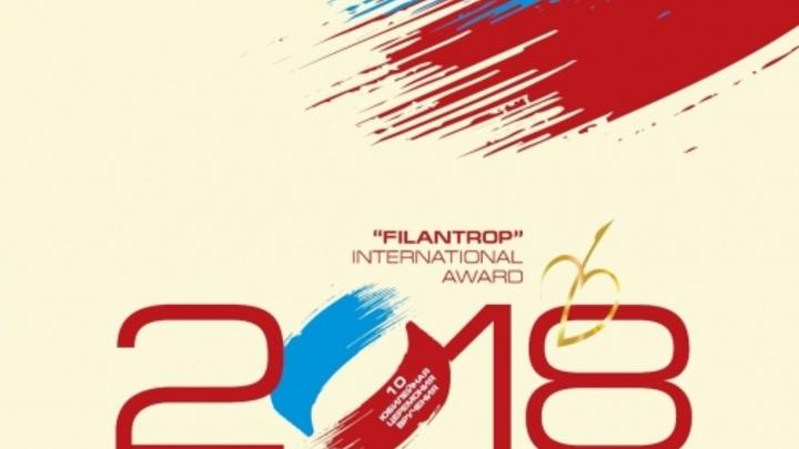 Без границ тела и духа: Состоялось подведение итогов международной премии Филантроп