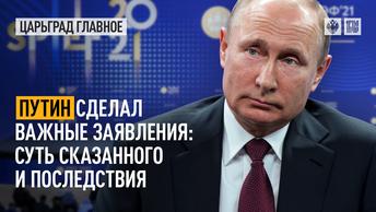 Путин сделал важные заявления: суть сказанного и последствия