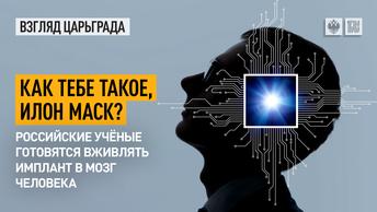 Как тебе такое, Илон Маск? Российские учёные готовятся вживлять имплант в мозг человека
