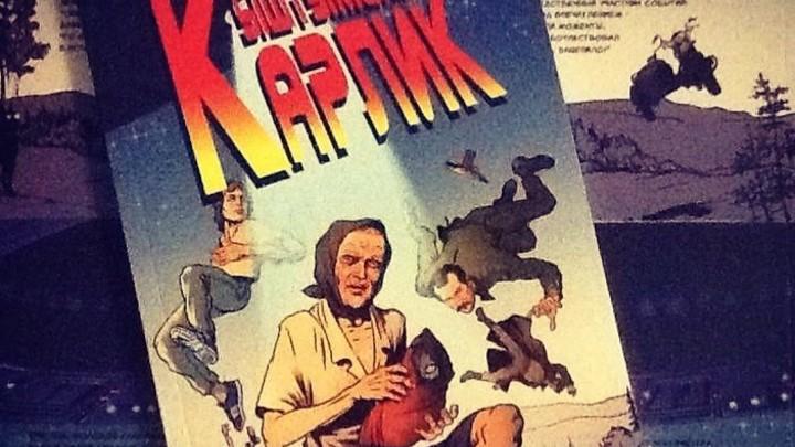 Художники из Екатеринбурга выпустили комикс о знаменитом гуманоиде Алёшеньке