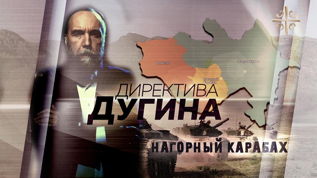 Нагорный Карабах: выгода только у США [Директива Дугина]