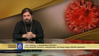 Там зараза, а чиновники молчат: Отец Андрей Ткачев о заведениях, которые надо срочно закрыть