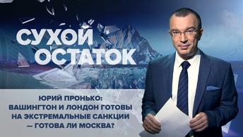 Пронько: Вашингтон и Лондон готовы на экстремальные санкции – готова ли Москва?