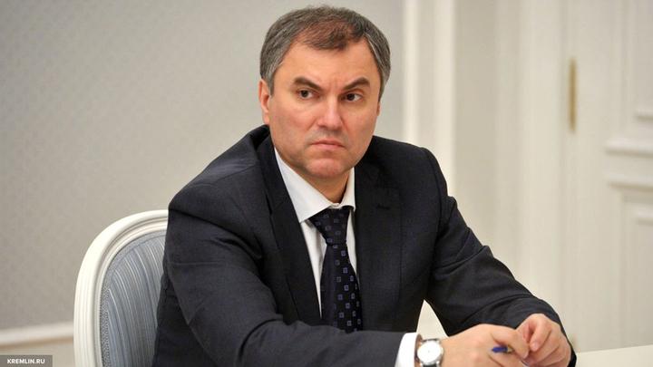 Вячеслав Володин дал оценку решению Жириновского вывести ЛДПР с заседания Госдумы