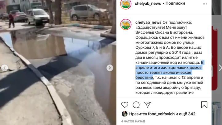 В Челябинске утечка канализации вызвала локальное экологическое бедствие