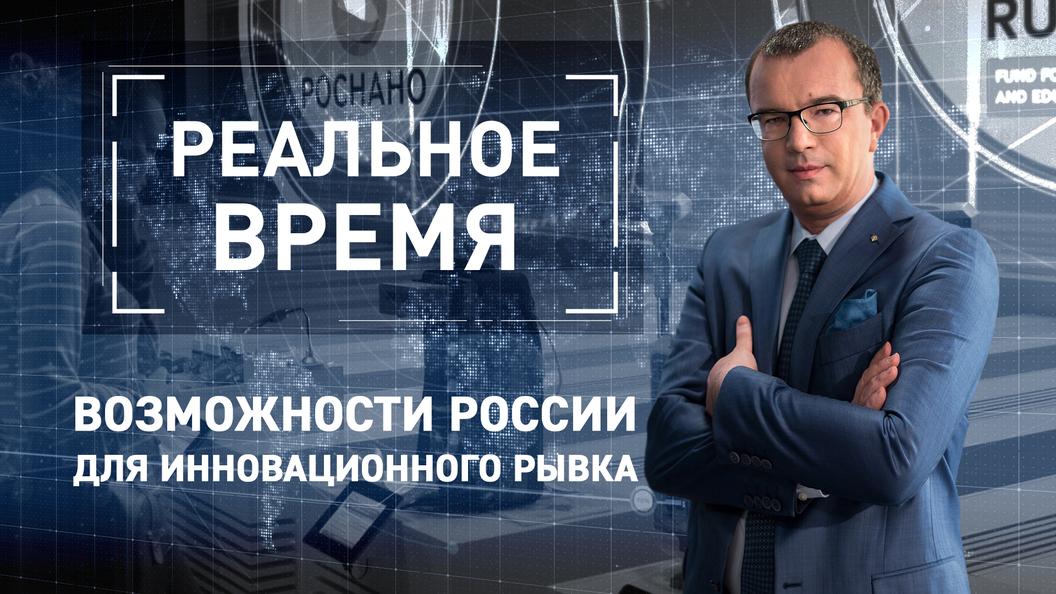 Возможности России для инновационного рывка [Реальное время]
