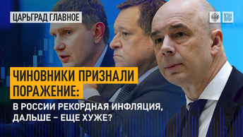 Чиновники признали поражение: в России рекордная инфляция, дальше – еще хуже?