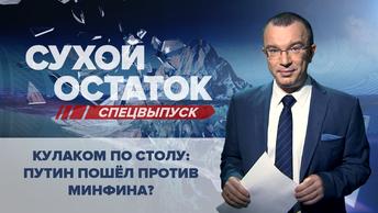 Кулаком по столу: Путин пошёл против Минфина?