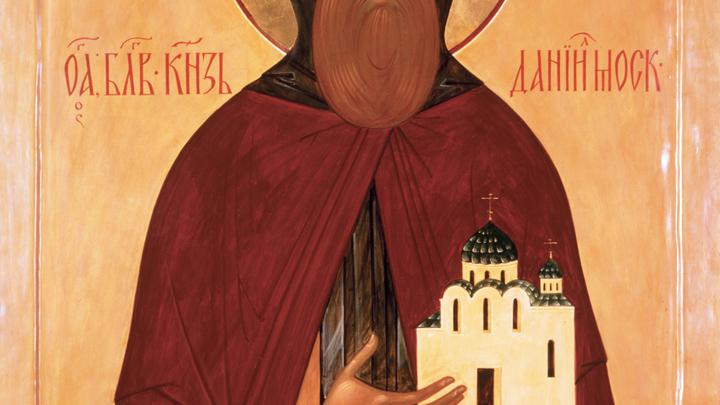 Благоверный князь Даниил Московский