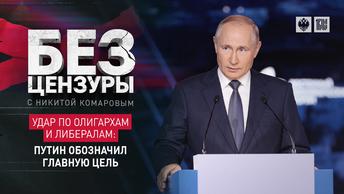 Удар по олигархам и либералам: Путин обозначил главную цель