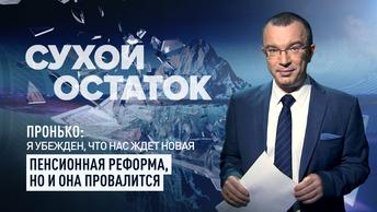 Пронько: Я убежден, что нас ждет новая пенсионная реформа, но и она провалится