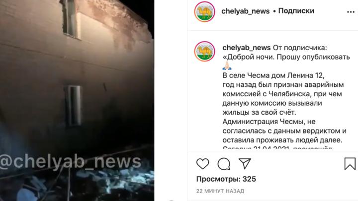 В Челябинской области обрушилась стена еще одного многоквартирного жилого дома