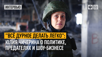 """""""Всё дурное делать легко"""": Юлия Чичерина о политике, предателях и шоу-бизнесе"""